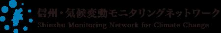 長野県環境保全研究所 信州・気候変動モニタリングネットワーク Shinshu Monitoring Network for Climate Change